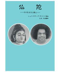 『仏陀 ― その生き方と教え』