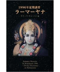 『1996年 夏期講習 ラーマーヤナ』