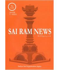 サイラム ニュース 132号(バックナンバー)