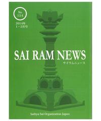 サイラム ニュース 154号(バックナンバー)
