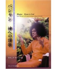 『バジャン 神への讃歌』