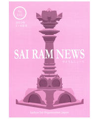 サイラム ニュース 151号(バックナンバー)