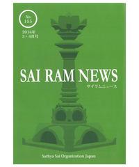 サイラム ニュース 155号(バックナンバー)