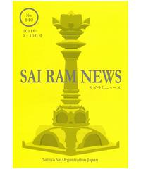 サイラム ニュース 140号(バックナンバー)