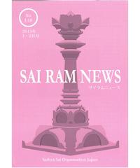 サイラム ニュース 148号(バックナンバー)