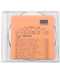 ヴェーダ学習用CD16 ナマカム 第10・11アヌヴァーカ