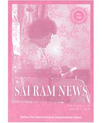 サイラムニュース 190号(バックナンバー)