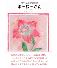 アウトレット本『ポージーさん  ペチュニアのお花』