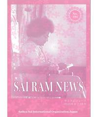 サイラムニュース 194号(バックナンバー)