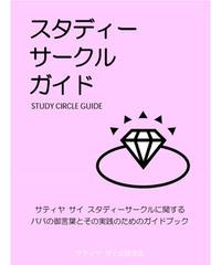 『スタディーサークルガイド』  サティヤ サイ スタディーサークルに関するババの御言葉とその実践のためのガイドブック