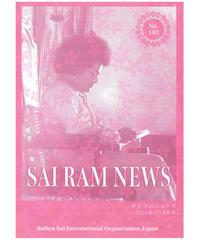 サイラムニュース 193号(バックナンバー)