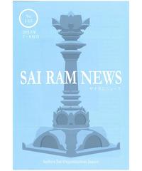 サイラム ニュース 145号(バックナンバー)