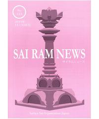 サイラム ニュース 153号(バックナンバー)