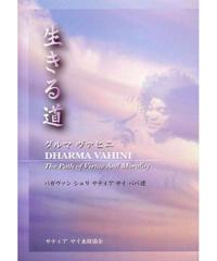 『生きる道 ダルマ ヴァーヒニ』