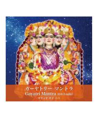 『ガーヤトリーマントラ  108 - Gayatri Mantra』CD