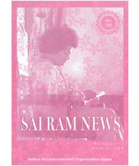 サイラムニュース 195号(バックナンバー)