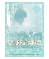 サイラムニュース 197号(バックナンバー)