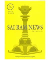 サイラム ニュース 139号(バックナンバー)
