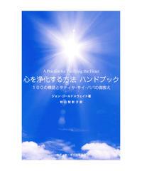 『心を浄化する方法 ハンドブック 』