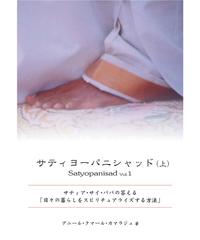 『サティヨーパニシャッド 上巻 』 バガヴァン シュリ サティア サイババの答える「日々の暮らしをスピリチュアライズする方法」