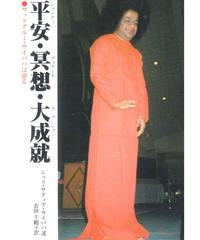 アウトレット本『平安・冥想・大成就  サッドグル - サイ ババは語る』