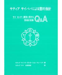 『サティヤ サイババによる霊的指針Q&A』