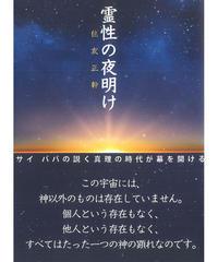 『霊性の夜明け』 サイババの説く真理の時代が幕を開ける