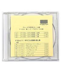 ヴェーダ学習用用CD13 ナマカム 第2・3アヌヴァーカ