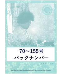 サイラム ニュース 155~70号 在庫分各号1冊(送料込)※同時購入不可
