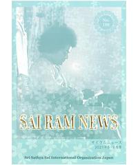 サイラムニュース 198号(バックナンバー)