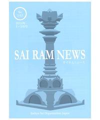 サイラム ニュース 142号(バックナンバー)