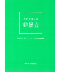 『非暴力  Ahimsa』