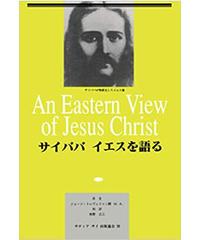 『サイババ イエスを語る』
