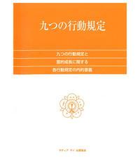 アウトレット本『九つの行動規定』