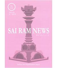 サイラム ニュース 149号(バックナンバー)