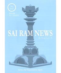 サイラム ニュース 147号(バックナンバー)