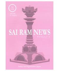 サイラム ニュース 150号(バックナンバー)
