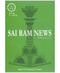 サイラム ニュース158号(バックナンバー)