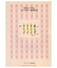 『やさしき母のレシピ集 』~手軽にできるベジタリアン料理90