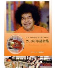 『シュリ サティヤ サイババ 2006年講話集』