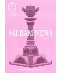 サイラム ニュース 152号(バックナンバー)