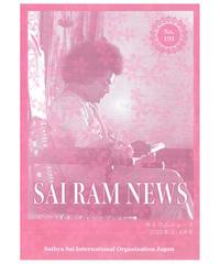 サイラムニュース 191号(バックナンバー)