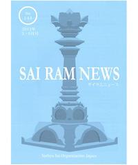 サイラム ニュース 144号(バックナンバー)
