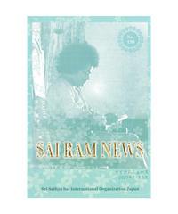 サイラムニュース 199号(バックナンバー)