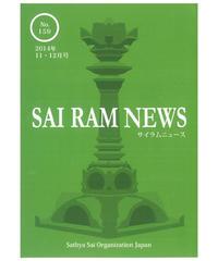 サイラム ニュース159号(バックナンバー)