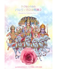 『子どものためのバルヴィカス物語集2』インド神話と世界の説話