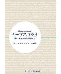 『ナーマスマラナ』 神の名前の不思議な力