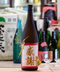 オリジナルラベル 日本酒 水引鶴亀付き(一念不動特別純米1.8リットル)