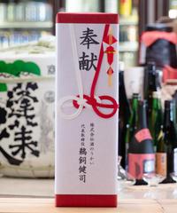 本格熨斗付き 日本酒セット 1本入り 紅白(一念不動特別純米1.8リットル)