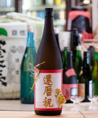 オリジナルラベル 日本酒 水引鶴付き(もしくは亀)(一念不動特別純米1.8リットル)